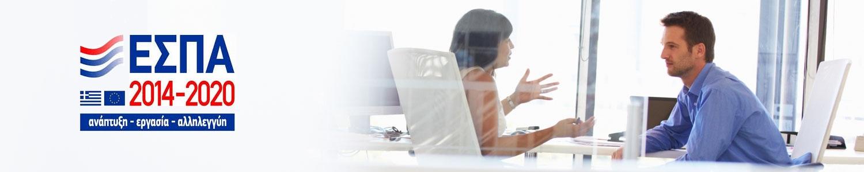 ΕΣΠΑ Αναβάθμιση μικρών υφιστάμενων επιχειρήσεων, ΕΣΠΑ Νεοφυής Επιχειρηματικότητα, ΕΣΠΑ Τουριστικές μικρομεσαίες επιχειρήσεις, ΕΣΠΑ Αυτοαπασχόληση πτυχιούχων τριτοβάθμιας, ΕΣΠΑ Συχνές ερωτήσεις απαντήσεις