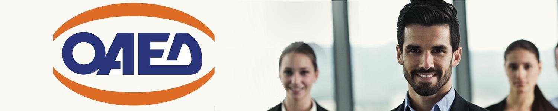 ΟΑΕΔ Κατάρτιση εργαζομένων ΛΑΕΚ 2016, ΟΑΕΔ Εποχικές ξενοδοχειακές επιχειρήσεις