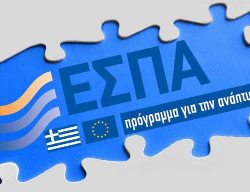 Έως 40.000€ ανά επιχείρηση για στήριξη λόγω covid-19 στη Στερεά Ελλάδα