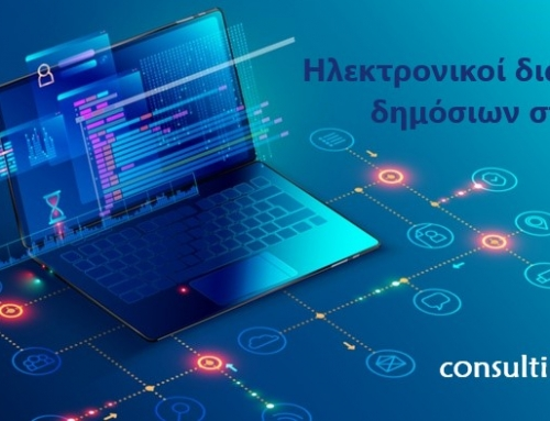 Ηλεκτρονικοί διαγωνισμοί Δημοσίου (Ε.Σ.Η.ΔΗ.Σ)